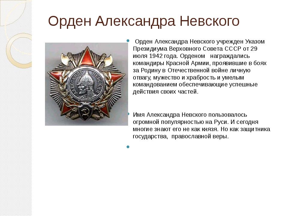 Орден Александра Невского Орден Александра Невского учрежден Указом Президиум...