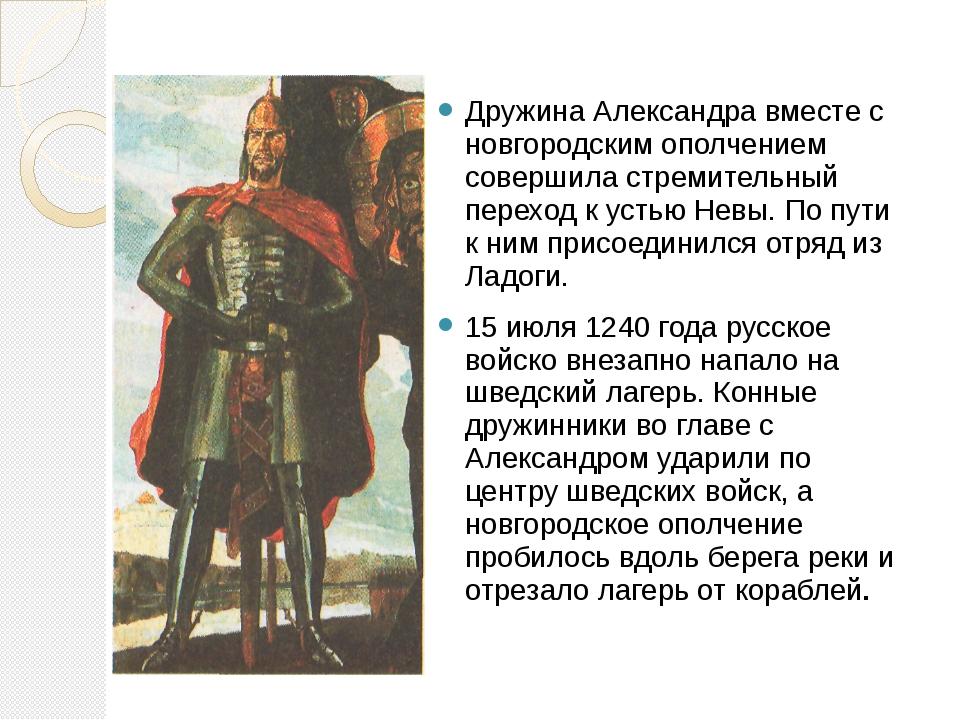Дружина Александра вместе с новгородским ополчением совершила стремительный...