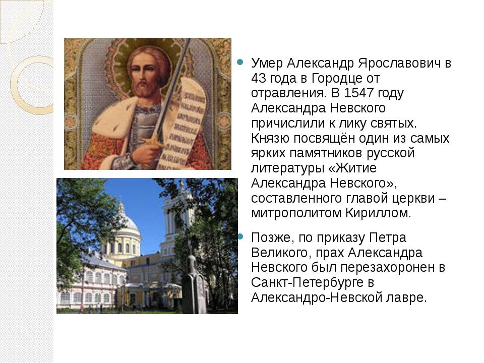Умер Александр Ярославович в 43 года в Городце от отравления. В 1547 году Ал...