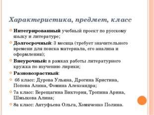Характеристика, предмет, класс Интегрированный учебный проект по русскому яз