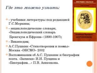 Где это можно узнать: - учебники литературы под редакцией Г.С.Меркина; - энци