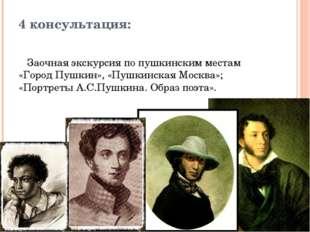 4 консультация: Заочная экскурсия по пушкинским местам «Город Пушкин», «Пушки
