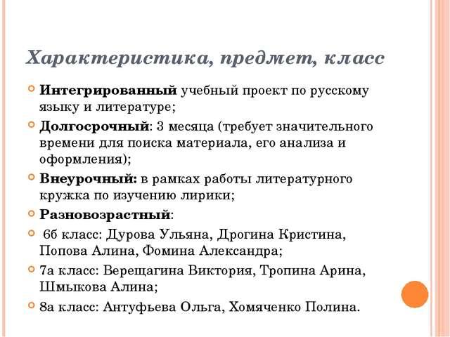 Характеристика, предмет, класс Интегрированный учебный проект по русскому яз...