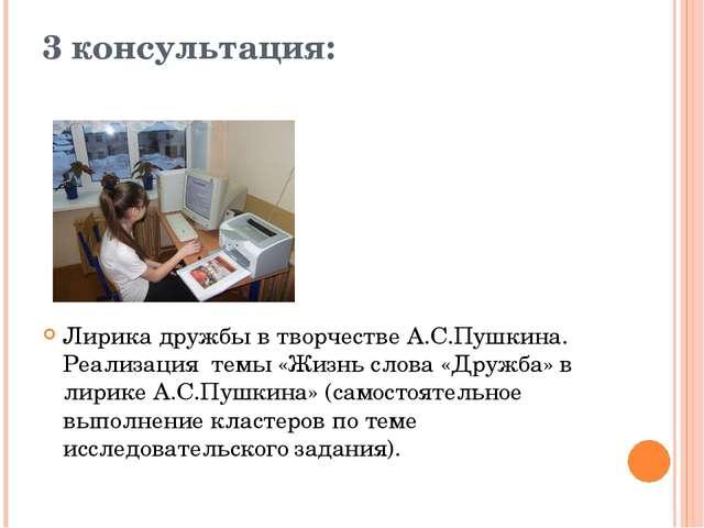 3 консультация:  Лирика дружбы в творчестве А.С.Пушкина. Реализация темы «Жи...