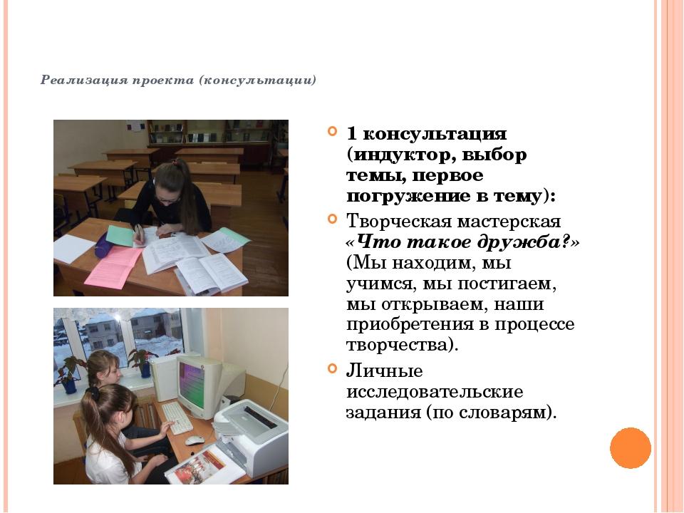 Реализация проекта (консультации) 1 консультация (индуктор, выбор темы, перв...