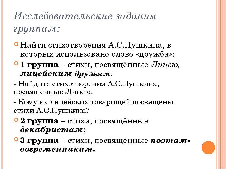 Исследовательские задания группам: Найти стихотворения А.С.Пушкина, в которых...