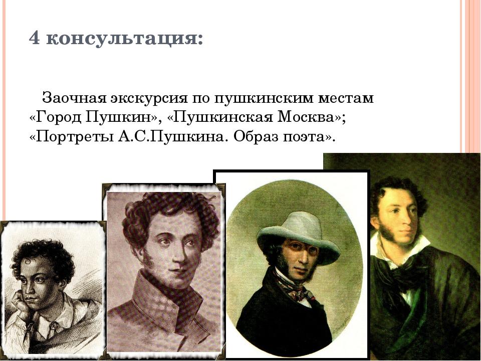 4 консультация: Заочная экскурсия по пушкинским местам «Город Пушкин», «Пушки...