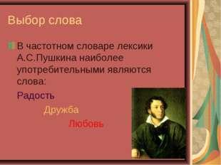 Выбор слова В частотном словаре лексики А.С.Пушкина наиболее употребительными