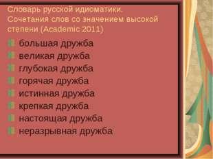 Словарь русской идиоматики. Сочетания слов со значением высокой степени (Acad