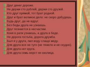 Друг денег дороже. Не держи сто рублей, держи сто друзей. Кто друг прямой, то