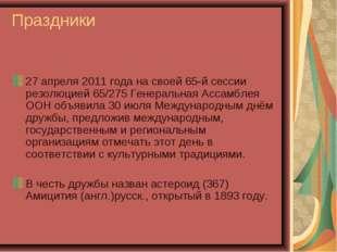 Праздники 27 апреля 2011 года на своей 65-й сессии резолюцией 65/275 Генераль