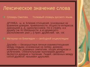 Лексическое значение слова Словарь Ожегова. Толковый словарь русского языка.