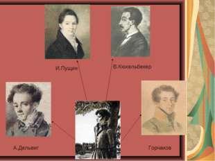 А.Дельвиг И.Пущин В.Кюхельбекер Горчаков