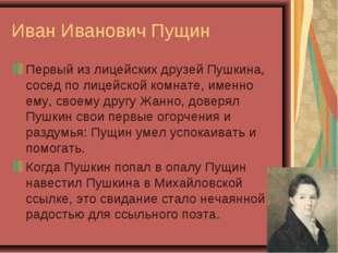 Иван Иванович Пущин Первый из лицейских друзей Пушкина, сосед по лицейской ко