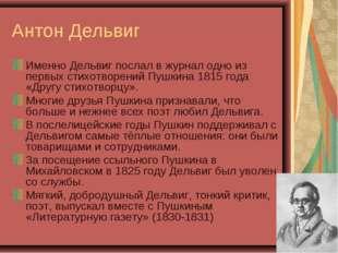 Антон Дельвиг Именно Дельвиг послал в журнал одно из первых стихотворений Пуш