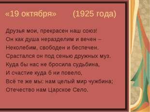 «19 октября» (1925 года) Друзья мои, прекрасен наш союз! Он как душа нераздел