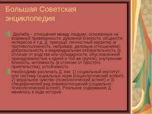 Большая Советская энциклопедия Дру́жба - отношения между людьми, основанные н
