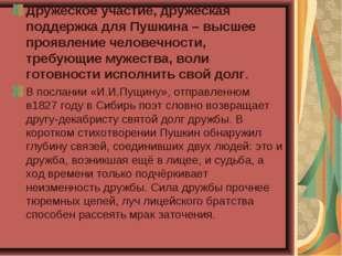 Дружеское участие, дружеская поддержка для Пушкина – высшее проявление челове