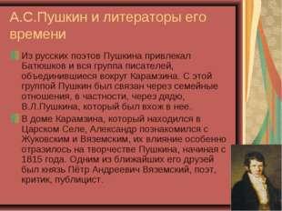 А.С.Пушкин и литераторы его времени Из русских поэтов Пушкина привлекал Батюш