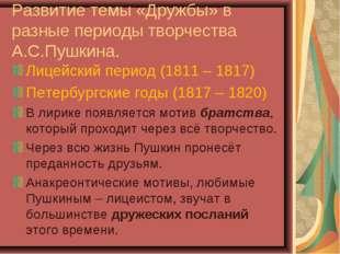 Развитие темы «Дружбы» в разные периоды творчества А.С.Пушкина. Лицейский пер