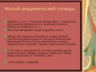 Малый академический словарь Дружба (-ы, ж.) - отношения между кем-л., основа
