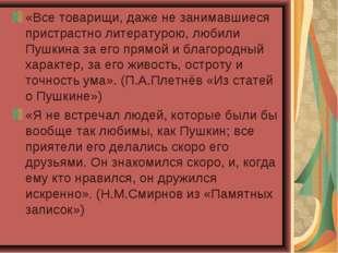 «Все товарищи, даже не занимавшиеся пристрастно литературою, любили Пушкина з