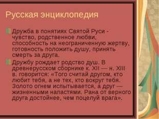 Русская энциклопедия Дружба в понятиях Святой Руси - чувство, родственное люб