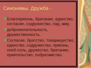 Синонимы. Дружба - Благоприязнь, братание, единство, согласие, содружество, л