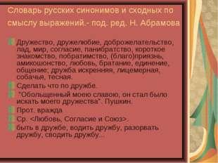Словарь русских синонимов и сходных по смыслу выражений.- под. ред. Н. Абрам