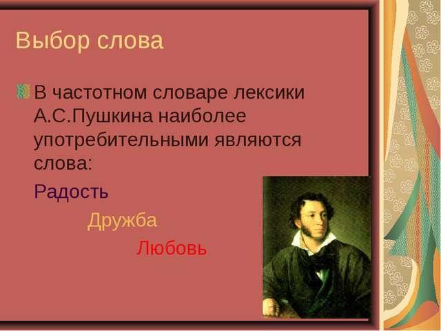 Выбор слова В частотном словаре лексики А.С.Пушкина наиболее употребительными...