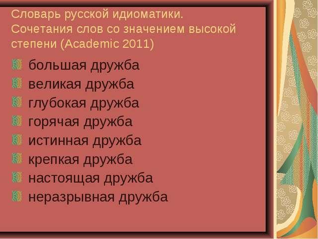 Словарь русской идиоматики. Сочетания слов со значением высокой степени (Acad...