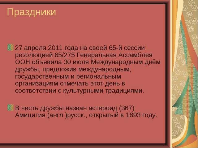 Праздники 27 апреля 2011 года на своей 65-й сессии резолюцией 65/275 Генераль...