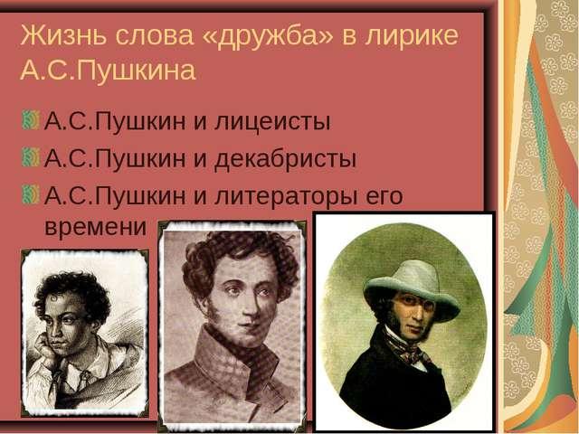 Жизнь слова «дружба» в лирике А.С.Пушкина А.С.Пушкин и лицеисты А.С.Пушкин и...