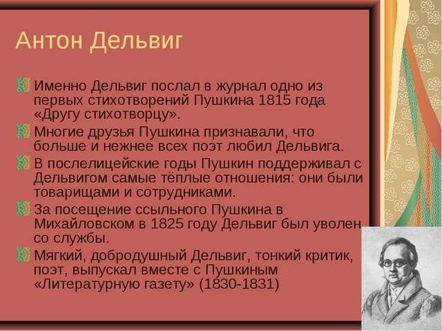 Антон Дельвиг Именно Дельвиг послал в журнал одно из первых стихотворений Пуш...