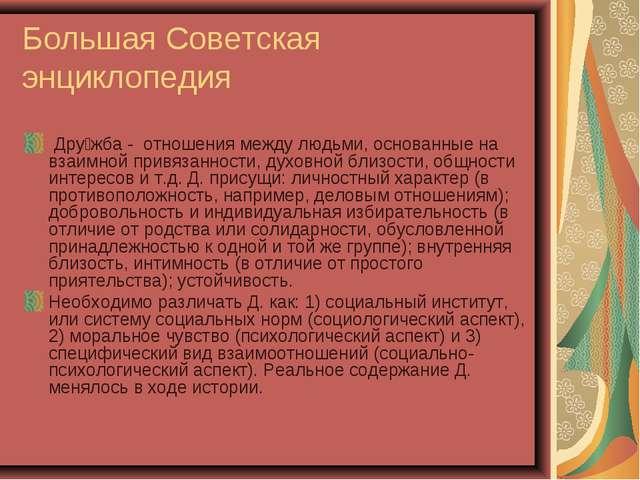 Большая Советская энциклопедия Дру́жба - отношения между людьми, основанные н...