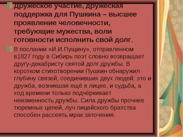 Дружеское участие, дружеская поддержка для Пушкина – высшее проявление челове...