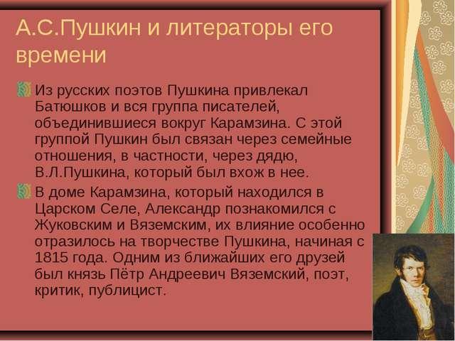 А.С.Пушкин и литераторы его времени Из русских поэтов Пушкина привлекал Батюш...
