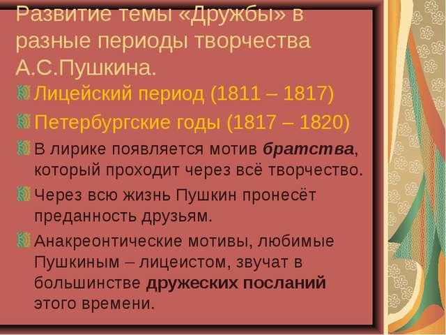 Развитие темы «Дружбы» в разные периоды творчества А.С.Пушкина. Лицейский пер...