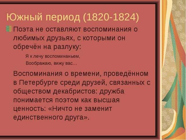 Южный период (1820-1824) Поэта не оставляют воспоминания о любимых друзьях, с...