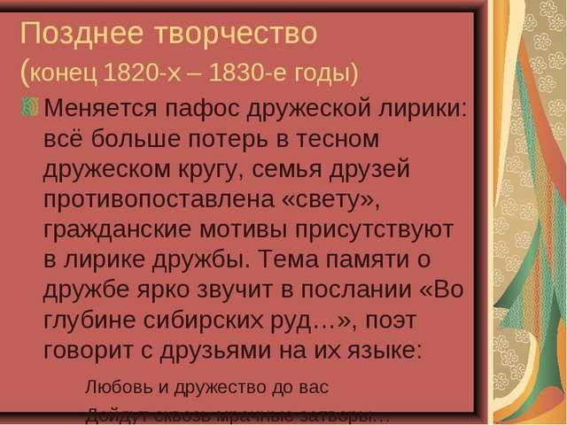 Позднее творчество (конец 1820-х – 1830-е годы) Меняется пафос дружеской лири...