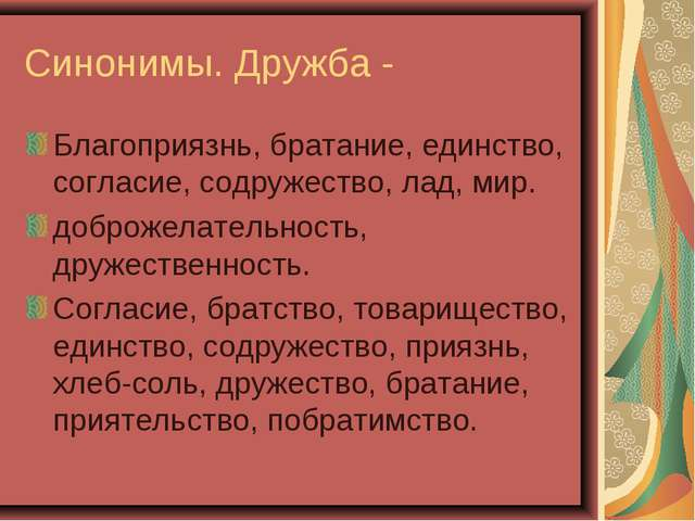 Синонимы. Дружба - Благоприязнь, братание, единство, согласие, содружество, л...