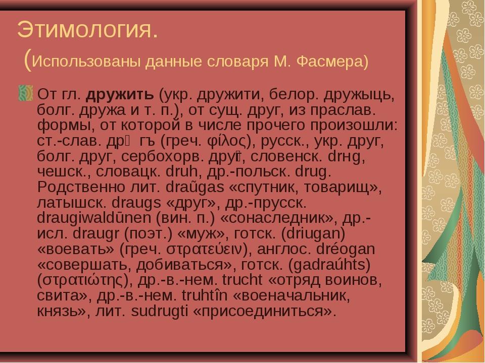Этимология. (Использованы данные словаря М. Фасмера) От гл. дружить (укр. дру...