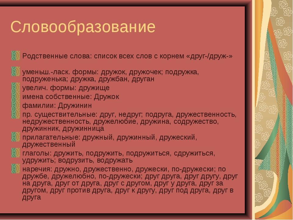 Словообразование Родственные слова: список всех слов с корнем «друг-/друж-»...