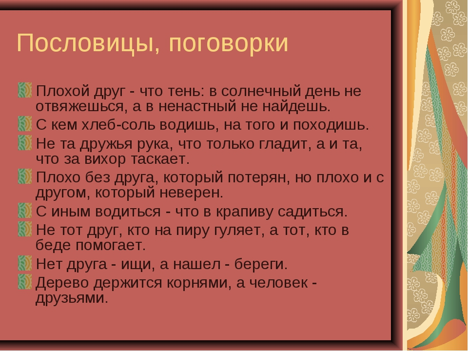 Пословицы, поговорки Плохой друг - что тень: в солнечный день не отвяжешься,...