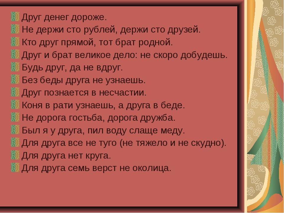 Друг денег дороже. Не держи сто рублей, держи сто друзей. Кто друг прямой, то...