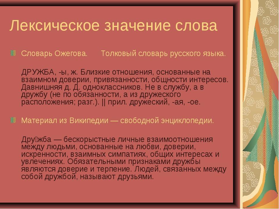 Лексическое значение слова Словарь Ожегова. Толковый словарь русского языка....