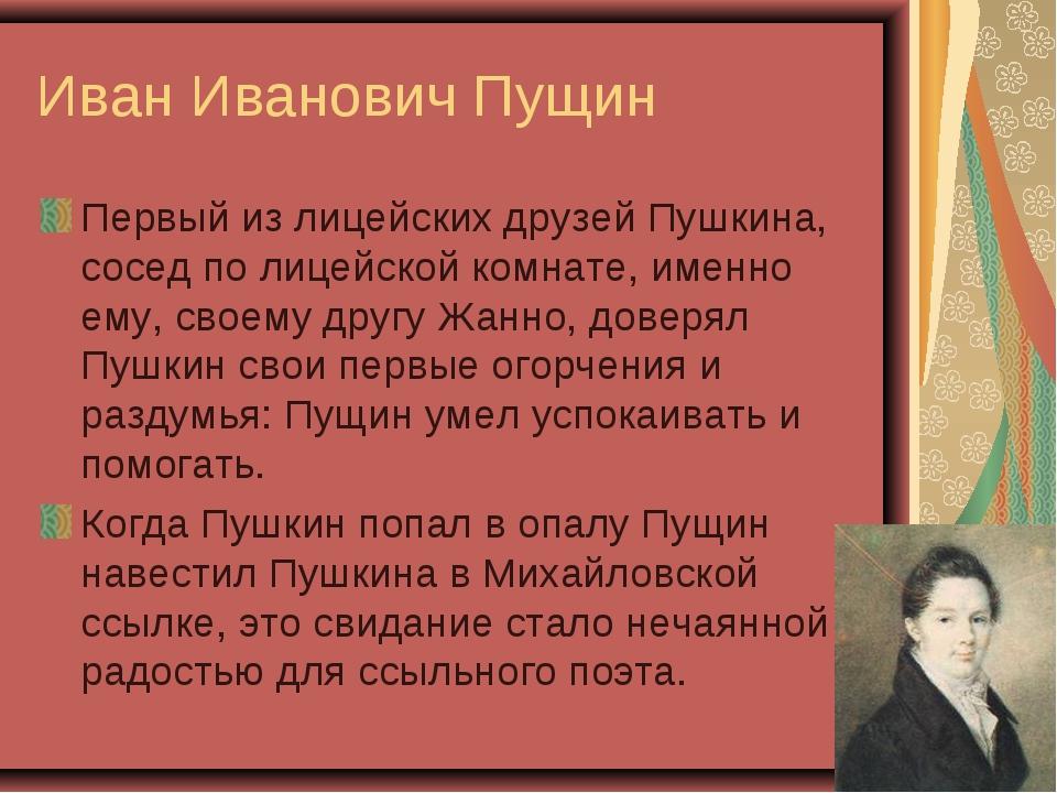 Иван Иванович Пущин Первый из лицейских друзей Пушкина, сосед по лицейской ко...