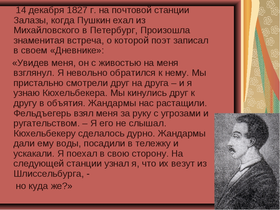 14 декабря 1827 г. на почтовой станции Залазы, когда Пушкин ехал из Михайлов...