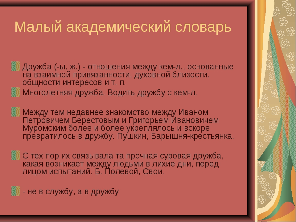 Малый академический словарь Дружба (-ы, ж.) - отношения между кем-л., основа...