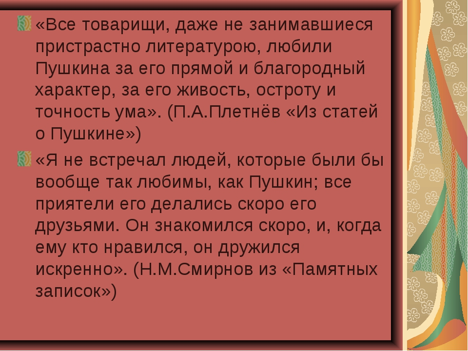 «Все товарищи, даже не занимавшиеся пристрастно литературою, любили Пушкина з...